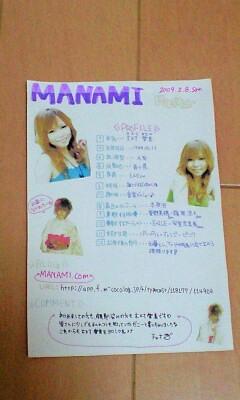 MANAMIpaper公開ッ!